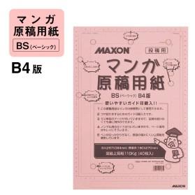 Papel Maxon BS-B4 para Cómic