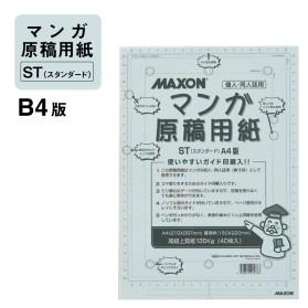 Papel Maxon ST-B4 para Cómic